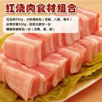 红烧肉食材组合五花肉哈密瓜