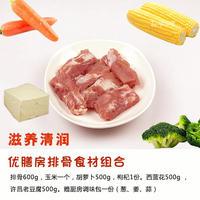 滋养清润 排骨食材套餐组合 胡萝卜 老豆腐